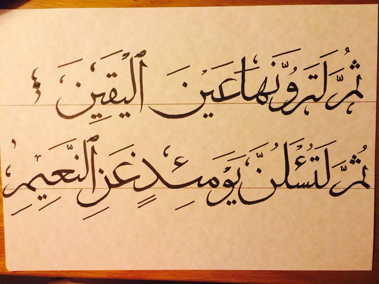 Students arts arabic calligraphy