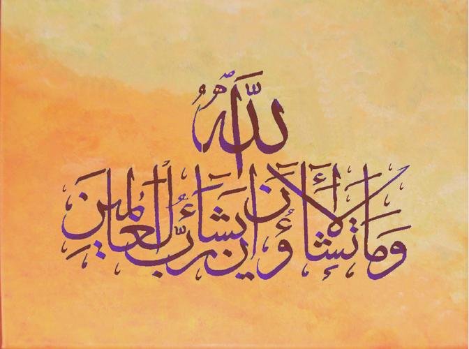 Art gallery arabic calligraphy