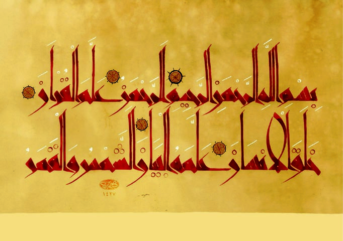 About arabic calligraphy arabic calligraphy